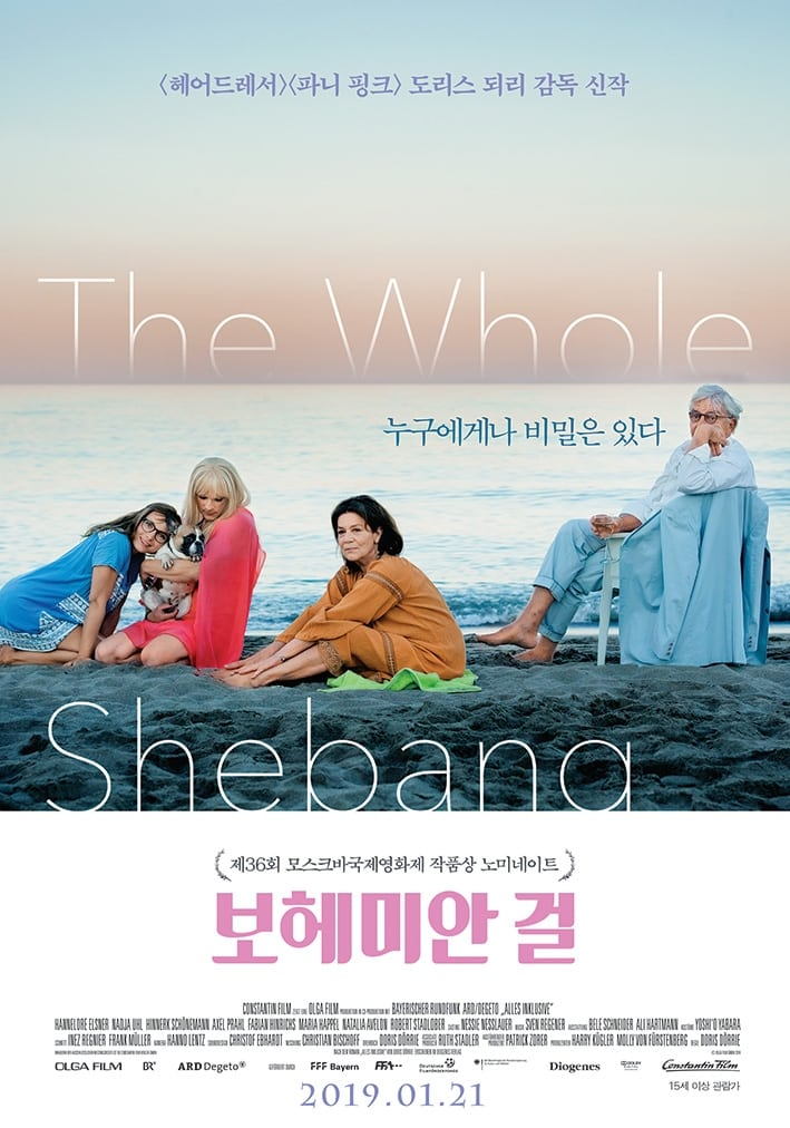 The Whole Shebang (2014)