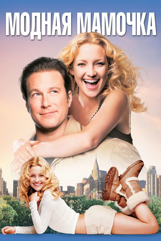 Poster and image movie Film Mamica de ocazie - Raising Helen - Raising Helen -  2004