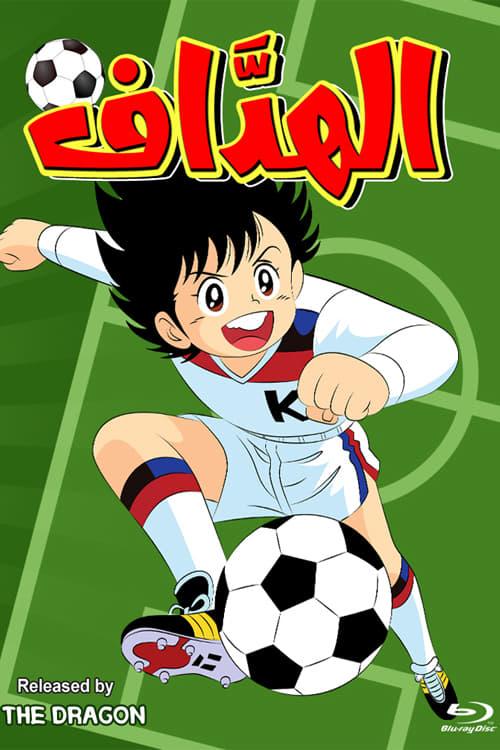 Fight! Kickers (1986)