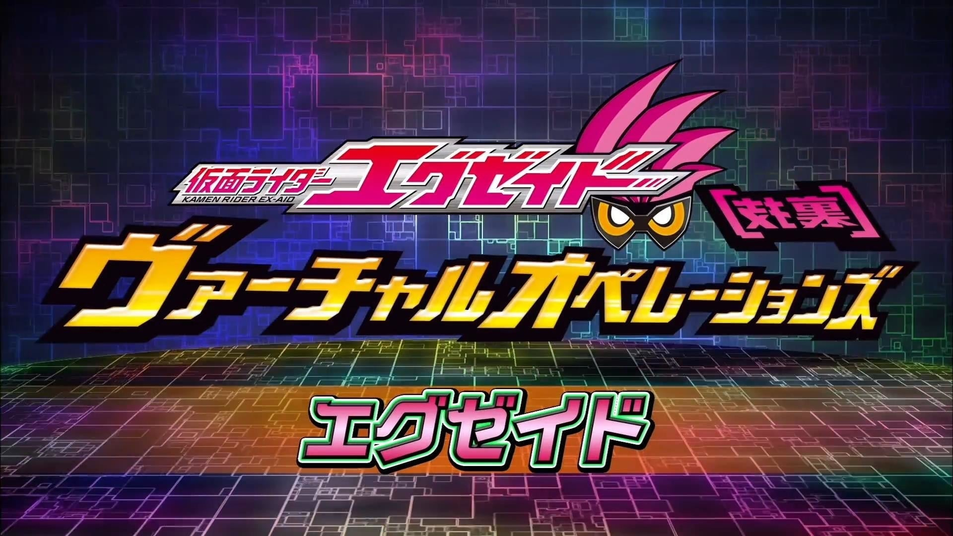 Kamen Rider Season 0 :Episode 1  Kamen Rider Ex-Aid [Tricks] - Virtual Operations - Ex-Aid Chapter