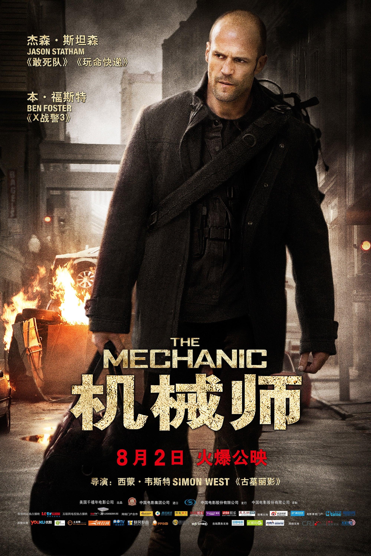 The Mechanic (2010) - Se online   Blockbuster