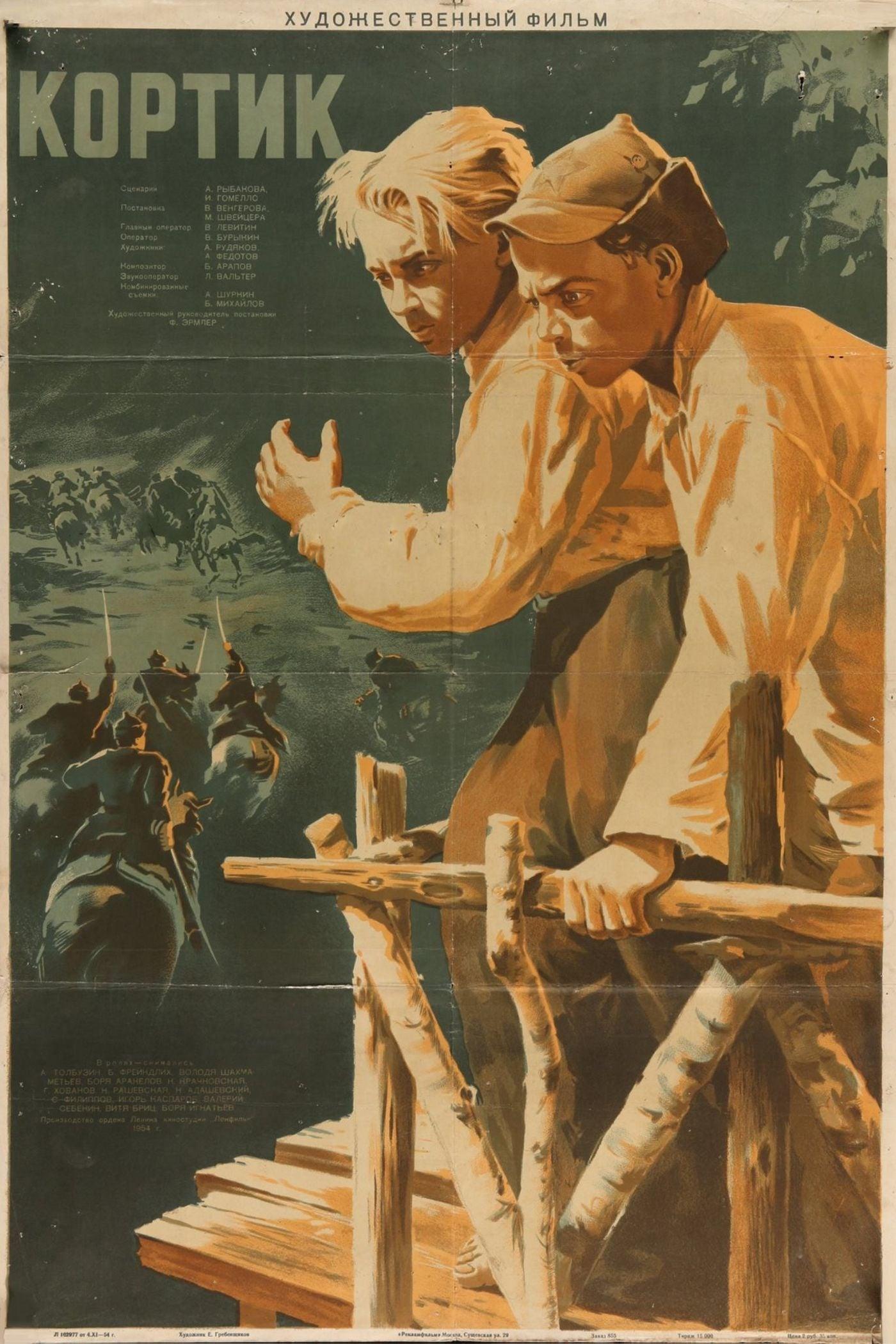 кортик фильм 1955 актеры воду