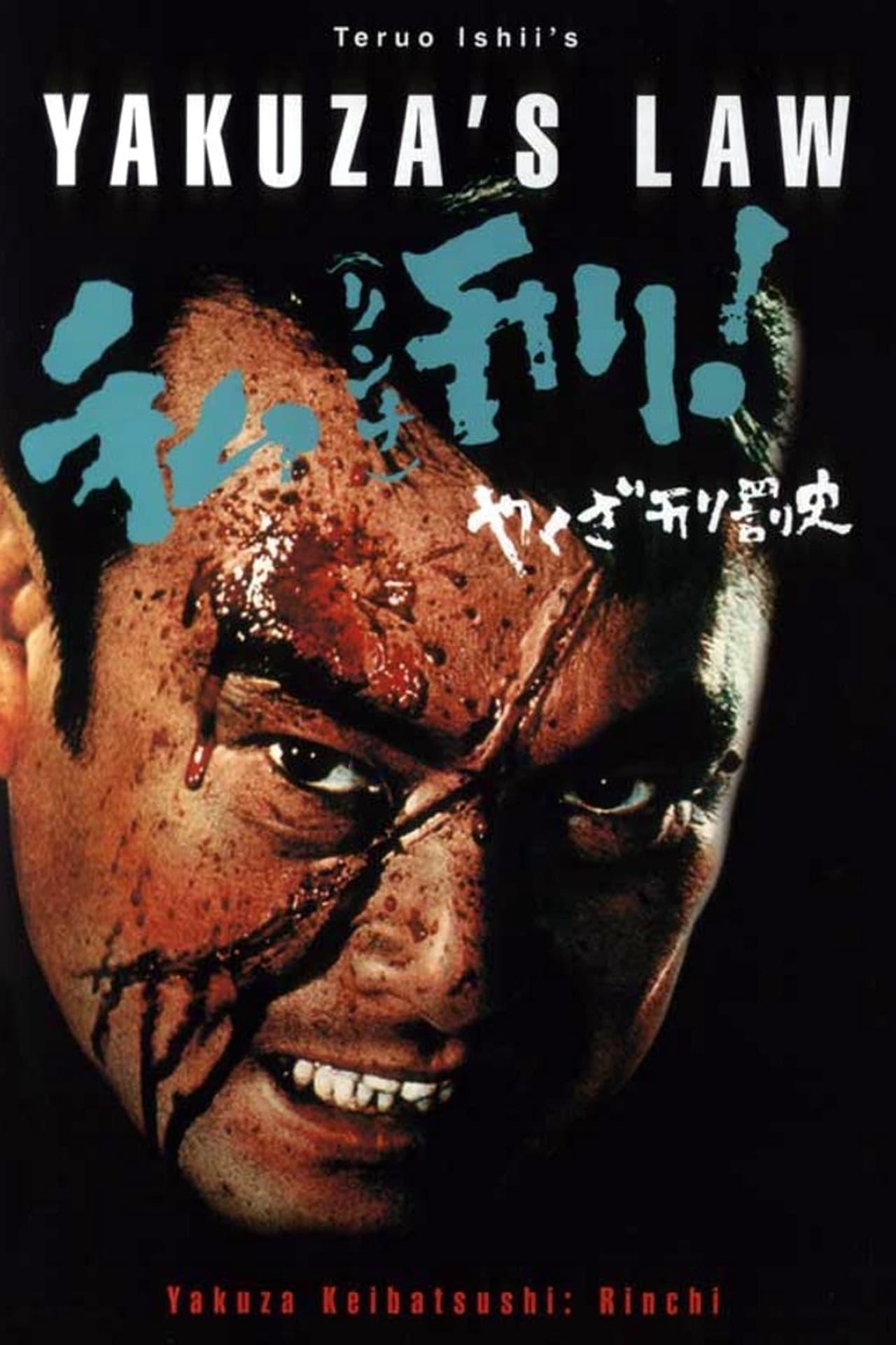 Yakuza's Law: Lynching (1969)