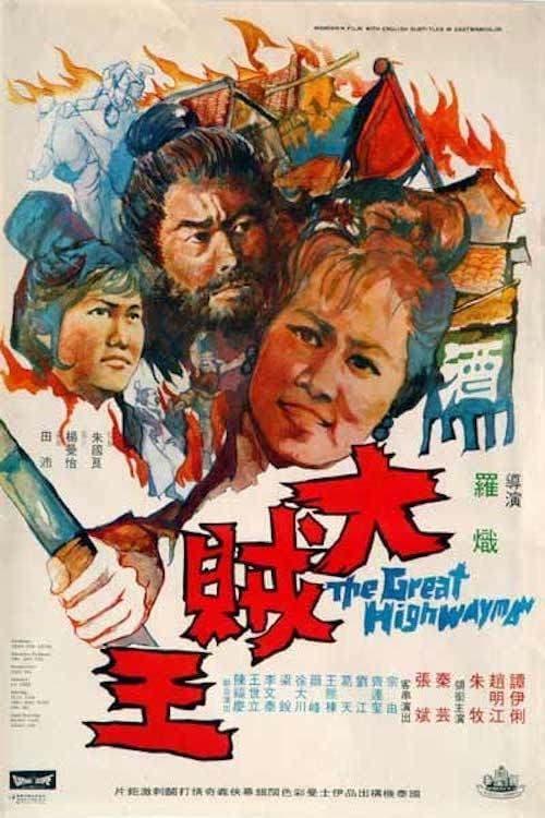 Ver Da zei wang Online HD Español (1970)
