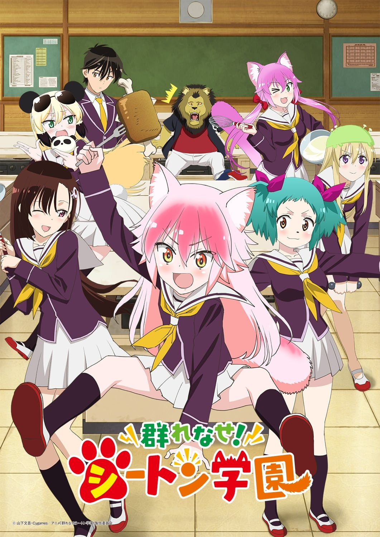 Murenase! Seton Gakuen Poster