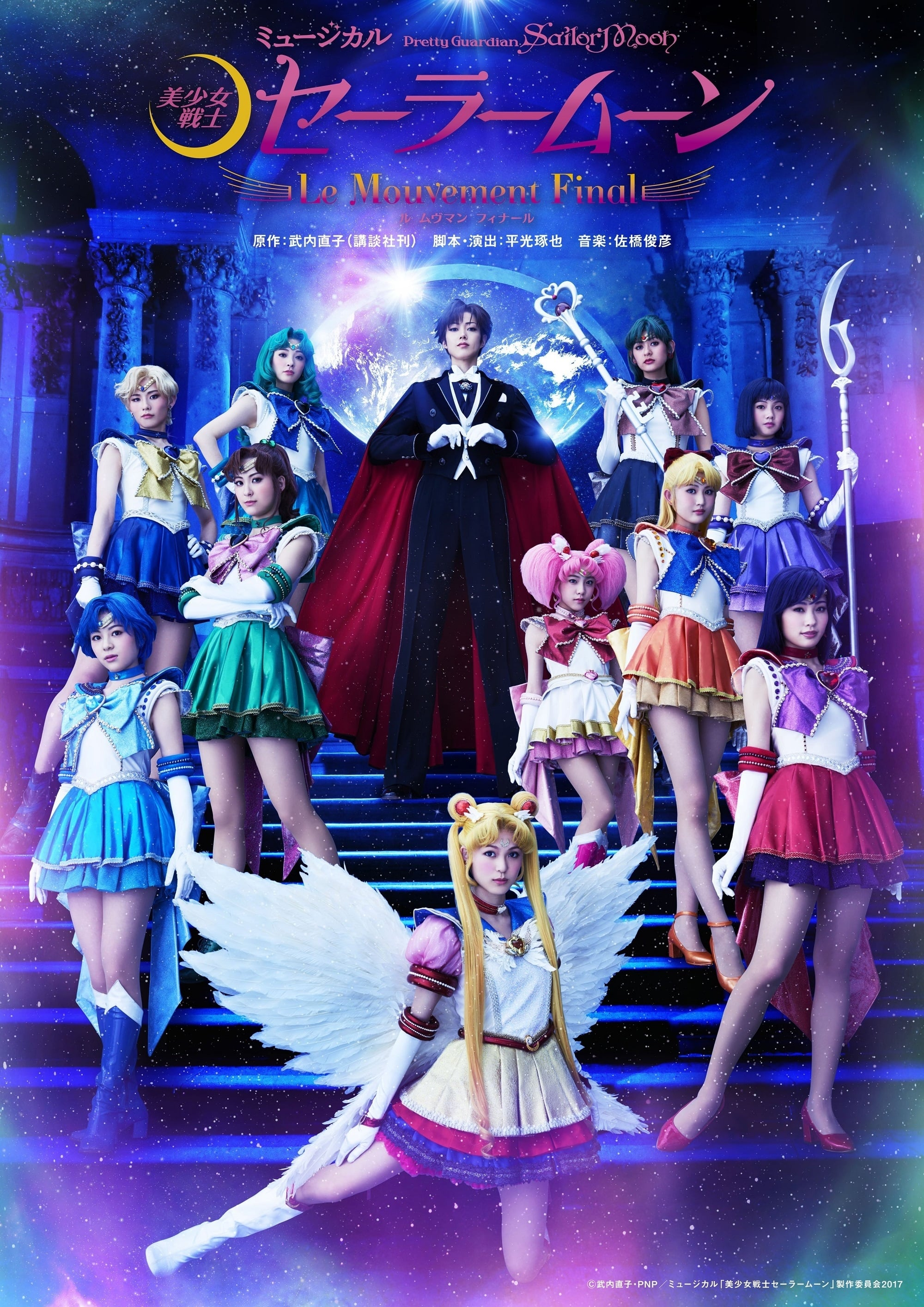 Ver Sailor Moon – Le Mouvement Final Online HD Español ()