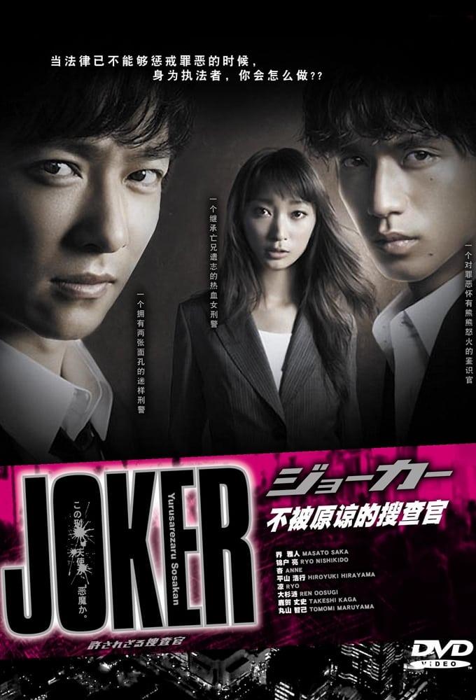 Joker: Unforgiven Investigator (2010)
