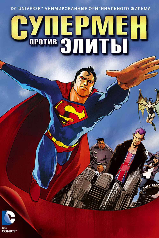 Superman Vs The Elite Stream