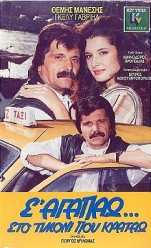 S' agapao, sto timoni pou kratao (1987)