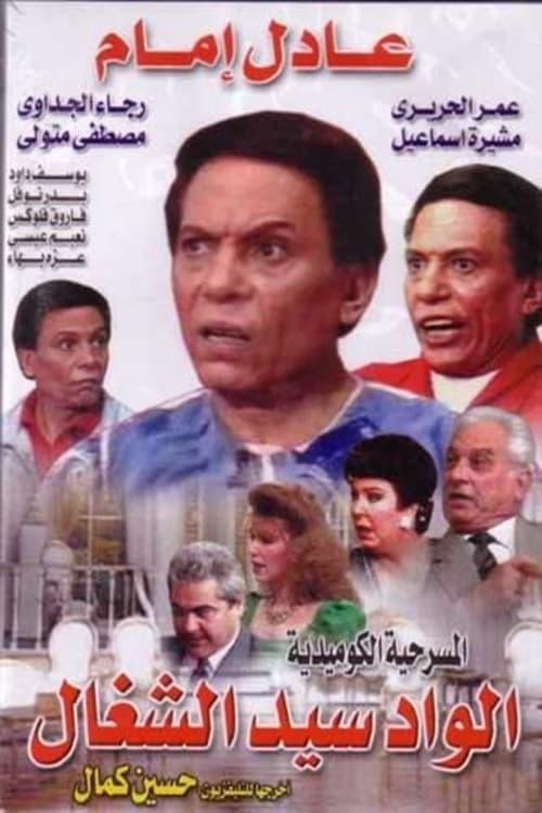 Sayed The Servant (1985)