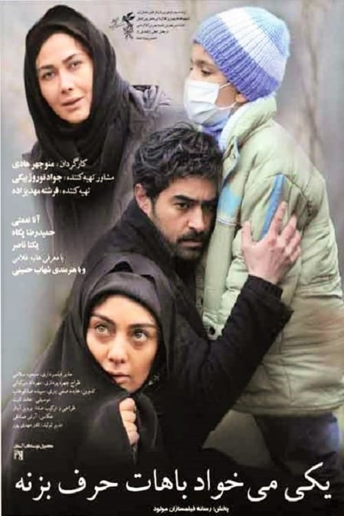 Ver Yeki Mikhad Bahat Harf Bezane Online HD Español (2012)