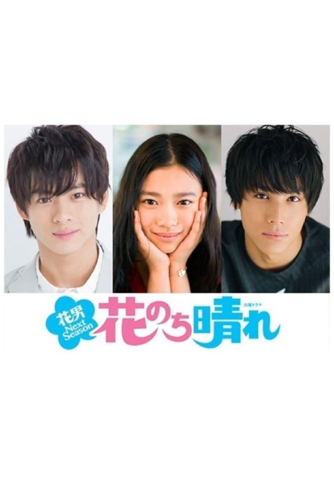 花のち晴れ~花男 Next Season~ TV Shows About Teen Drama