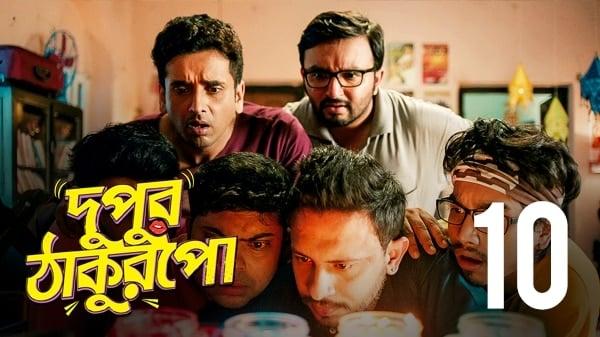 Dupur Thakurpo Season 1 :Episode 10  LAGELU