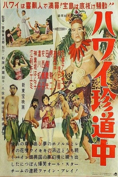 Road to Hawaii (1954)
