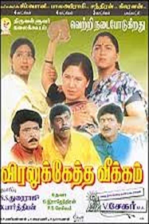 Viralukketha Veekkam (1999)