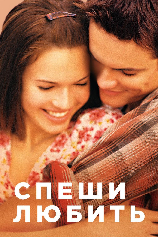 I passi dell'amore Streaming Film ITA Спеши Любить Постер