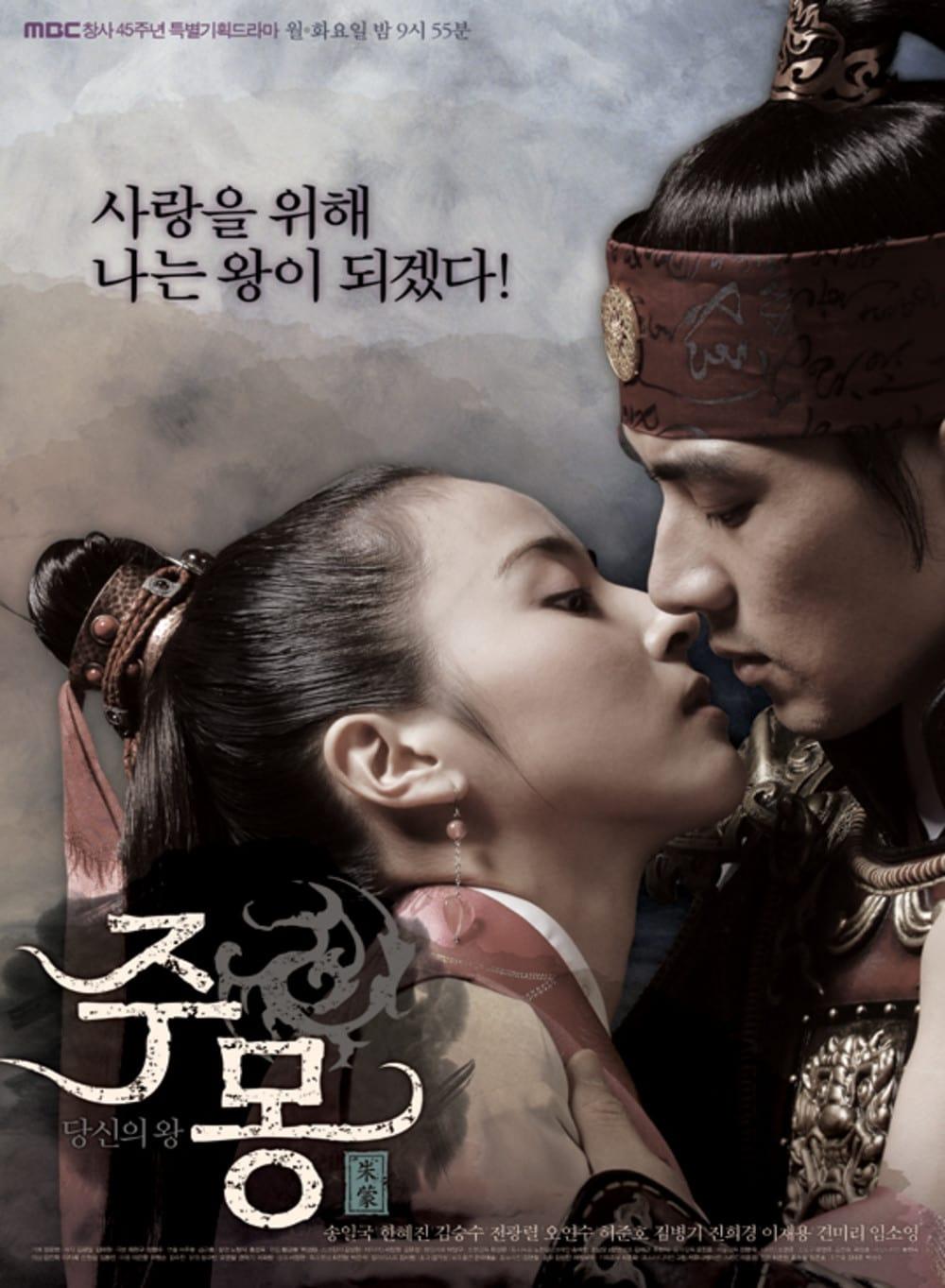 Jumong Season 1