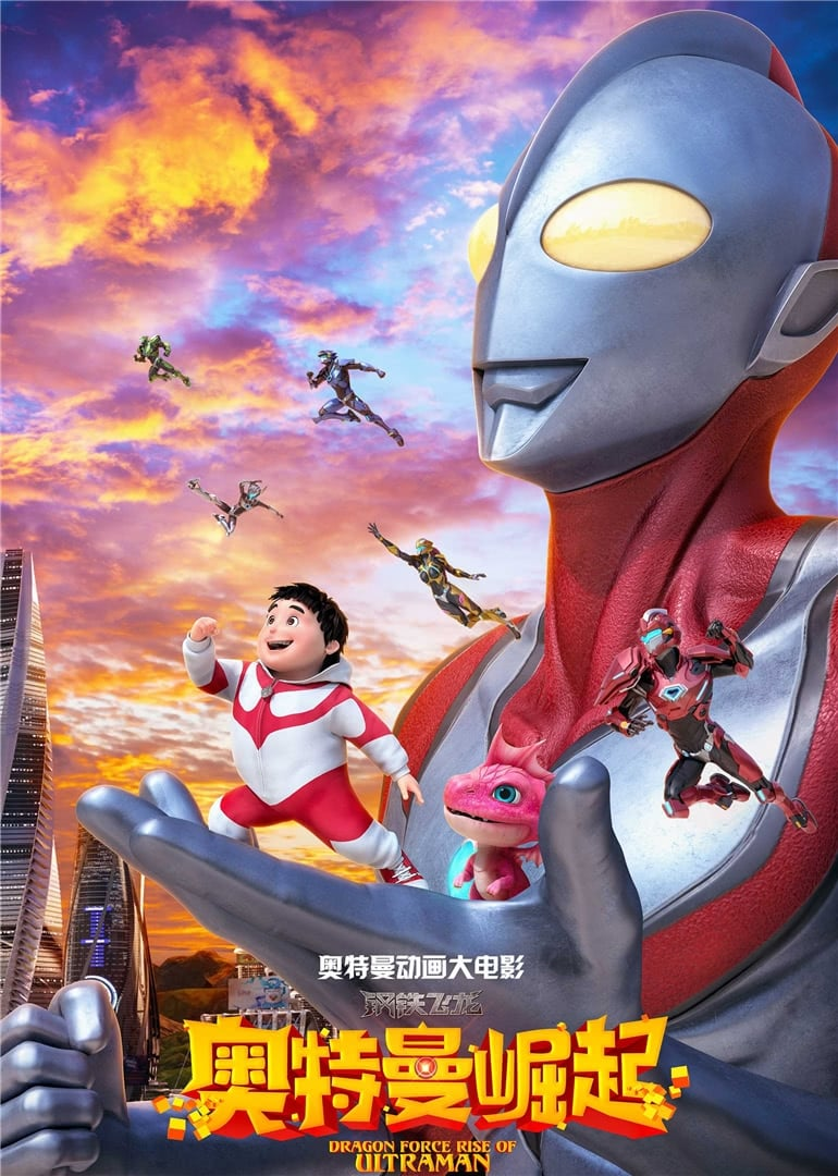 Dragon Force: Rise of Ultraman (2019)