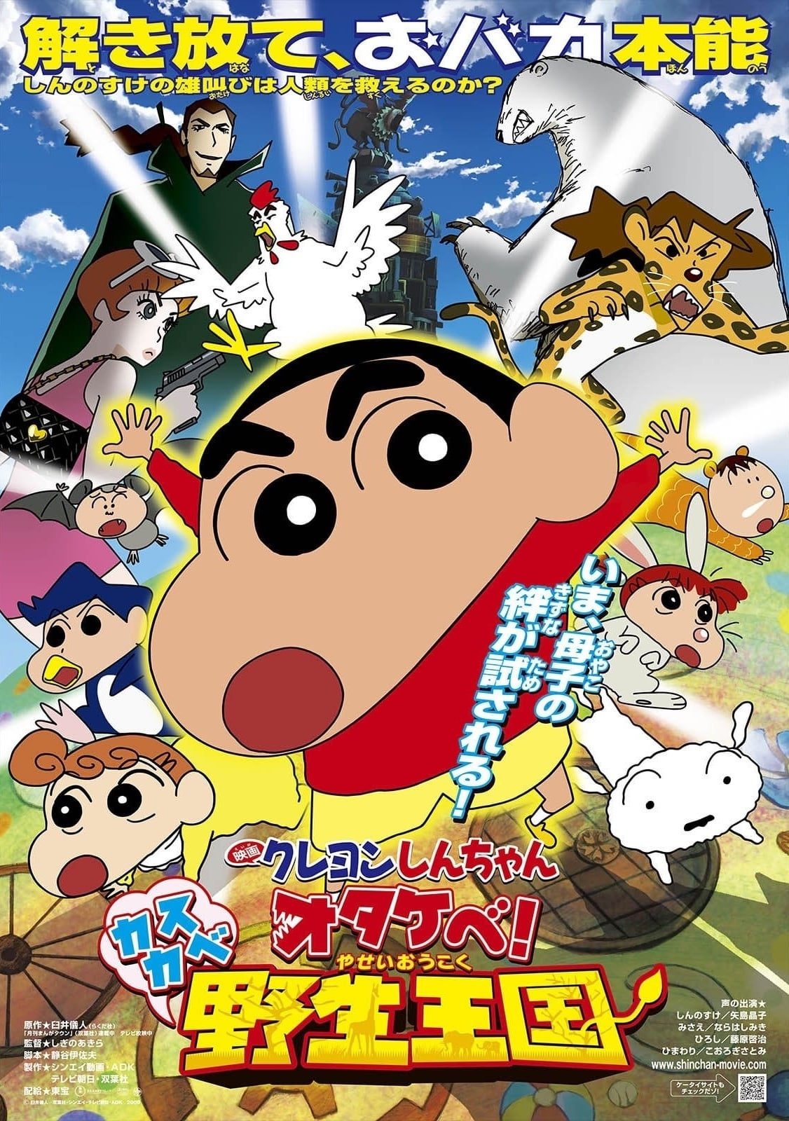 Crayon Shin-chan: Roar! Kasukabe Animal Kingdom (2009)