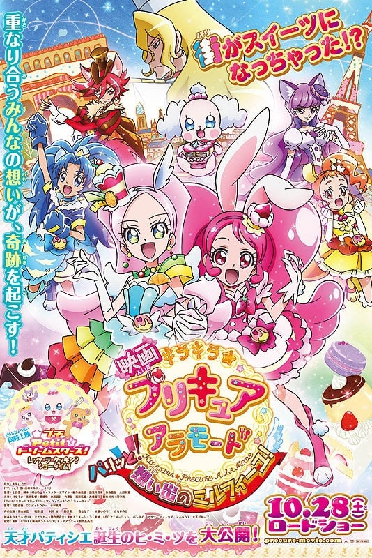 KiraKira☆PreCure à la Mode the Movie: Crisply! The Memory of Mille-feuille! (2017)