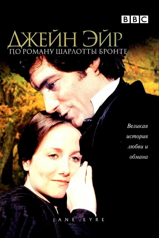 Jane Eyre Stream