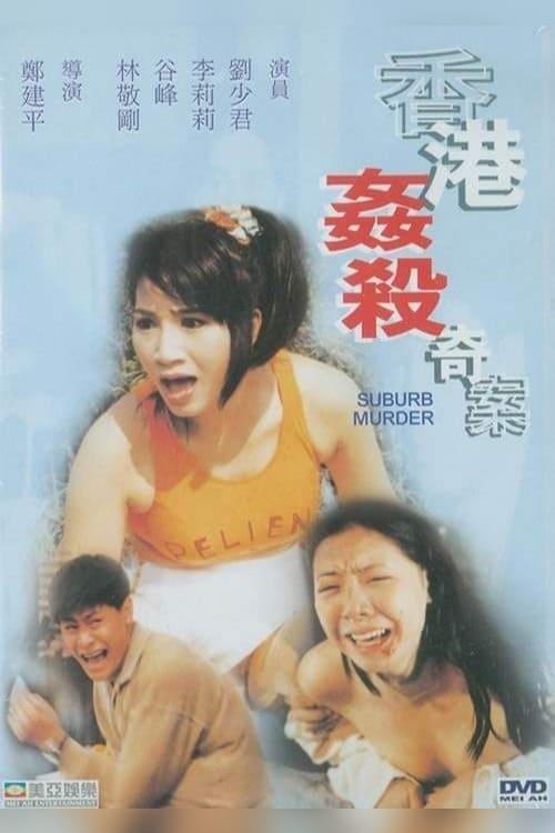 Suburb Murder (1992)