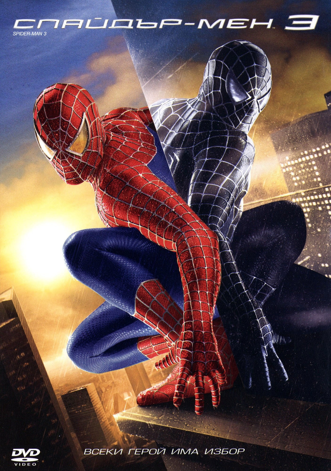 The Amazing Spider-Man 3 Stream