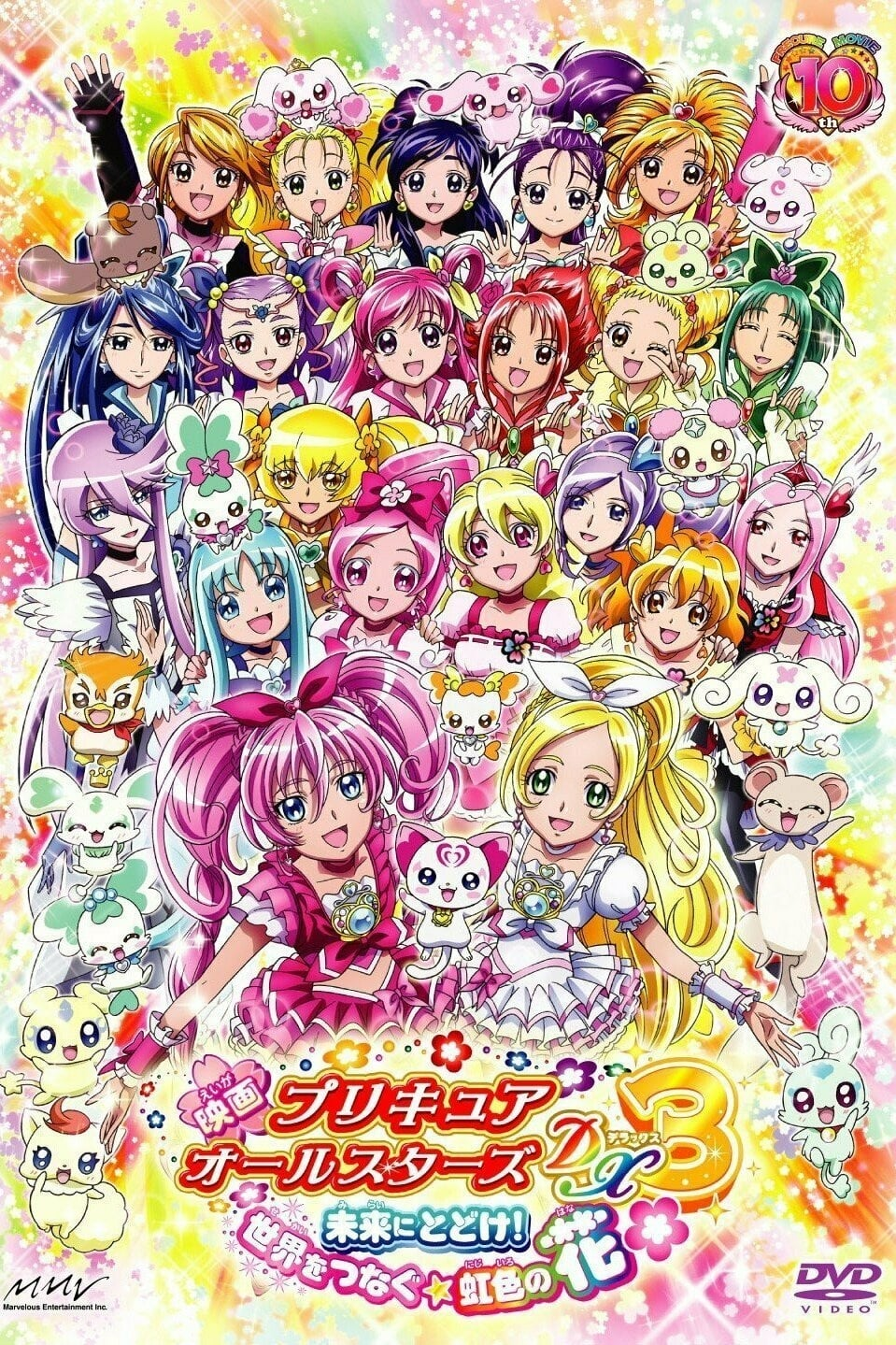 Precure All Stars Movie DX3: Deliver The Future! The Rainbow-Colored Flower That Connects The World (2011)