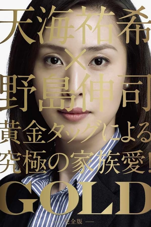 GOLD (2010)