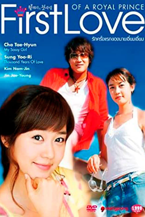 First Love of a Royal Prince (2004)