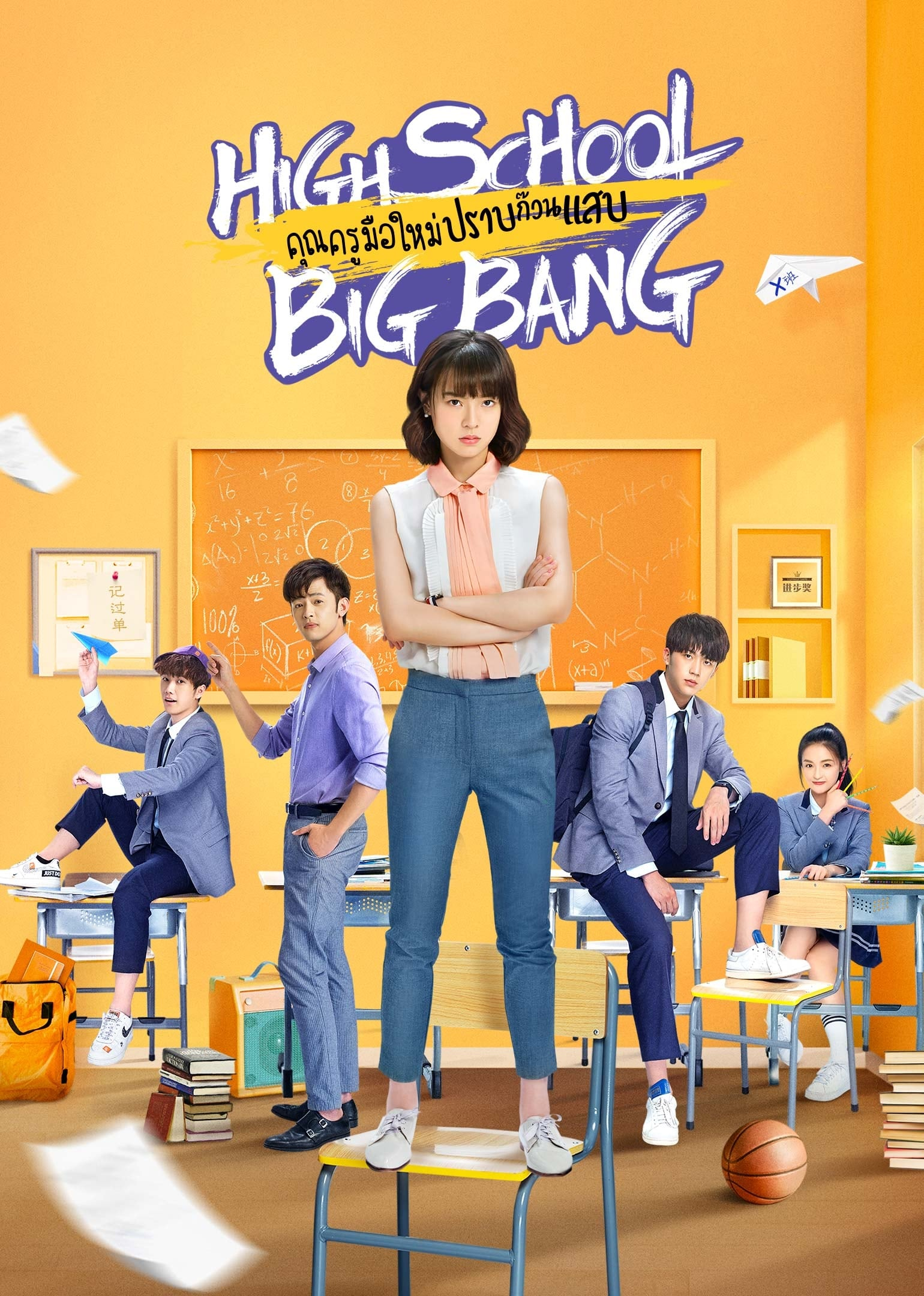 High School Big Bang (2020)