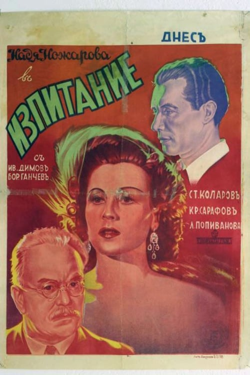 The Challenge (1942)