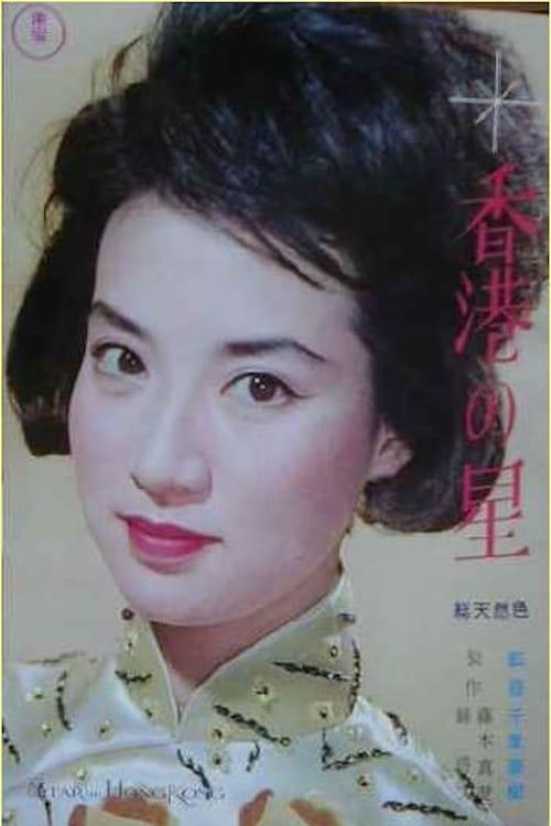 Star of Hong Kong (1962)