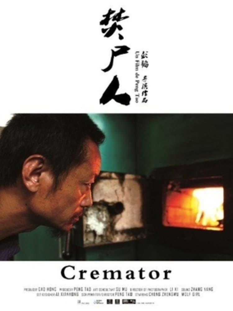 Ver Fen Shi Ren Online HD Español (2012)
