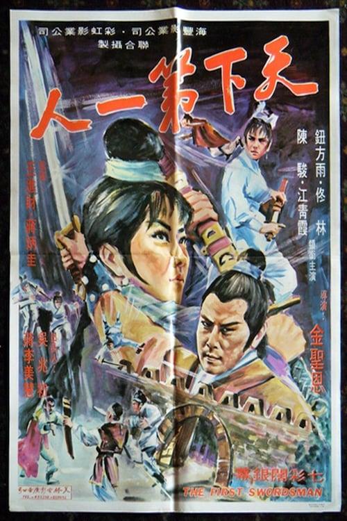 Ver Tian xia di yi ren Online HD Español (1969)