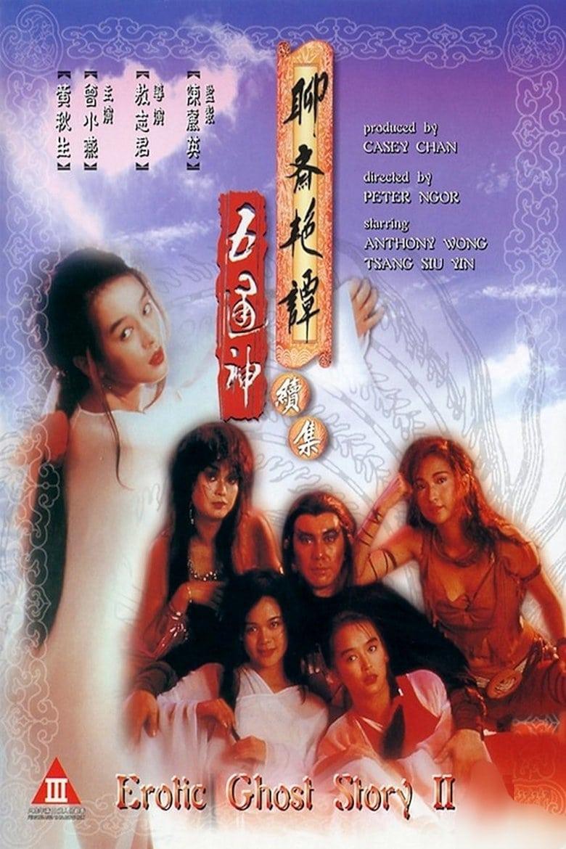 Erotic Ghost Story II (1991)