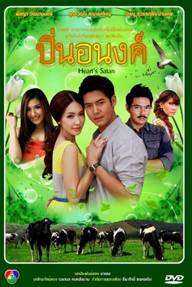 Pin Anong (2014)