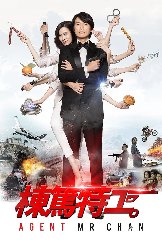 mr english movie 2018