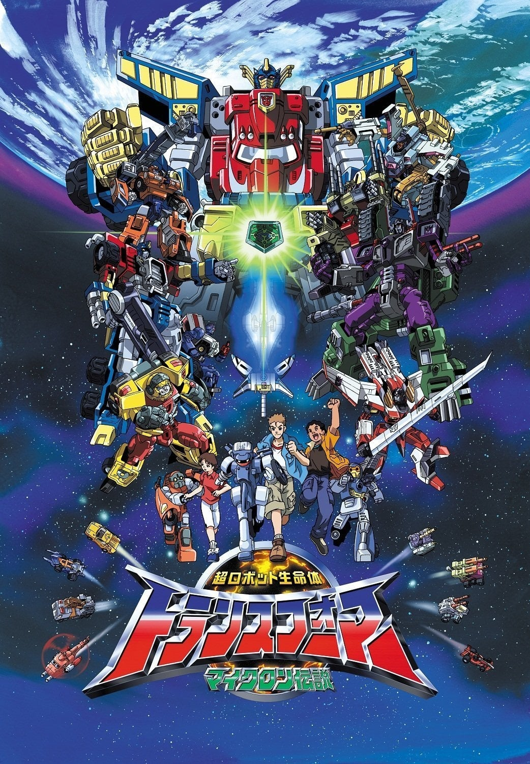 Transformers: Micron Legend (2003)