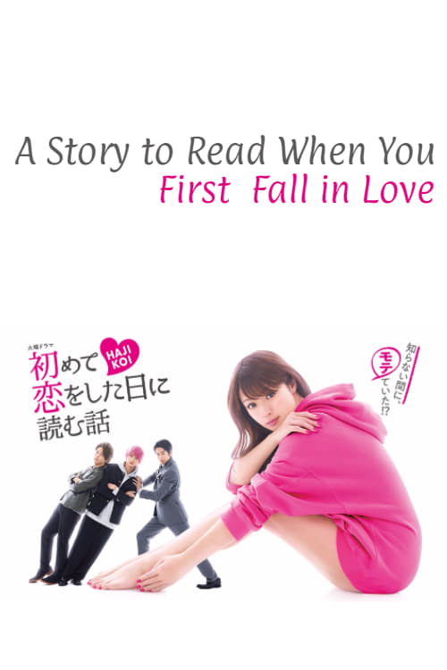 A Story to Read When You First Fall in Love (2019)