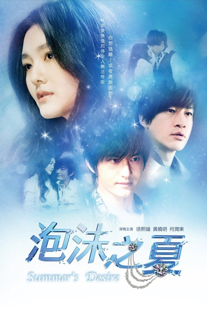 Summer's Desire (2010)