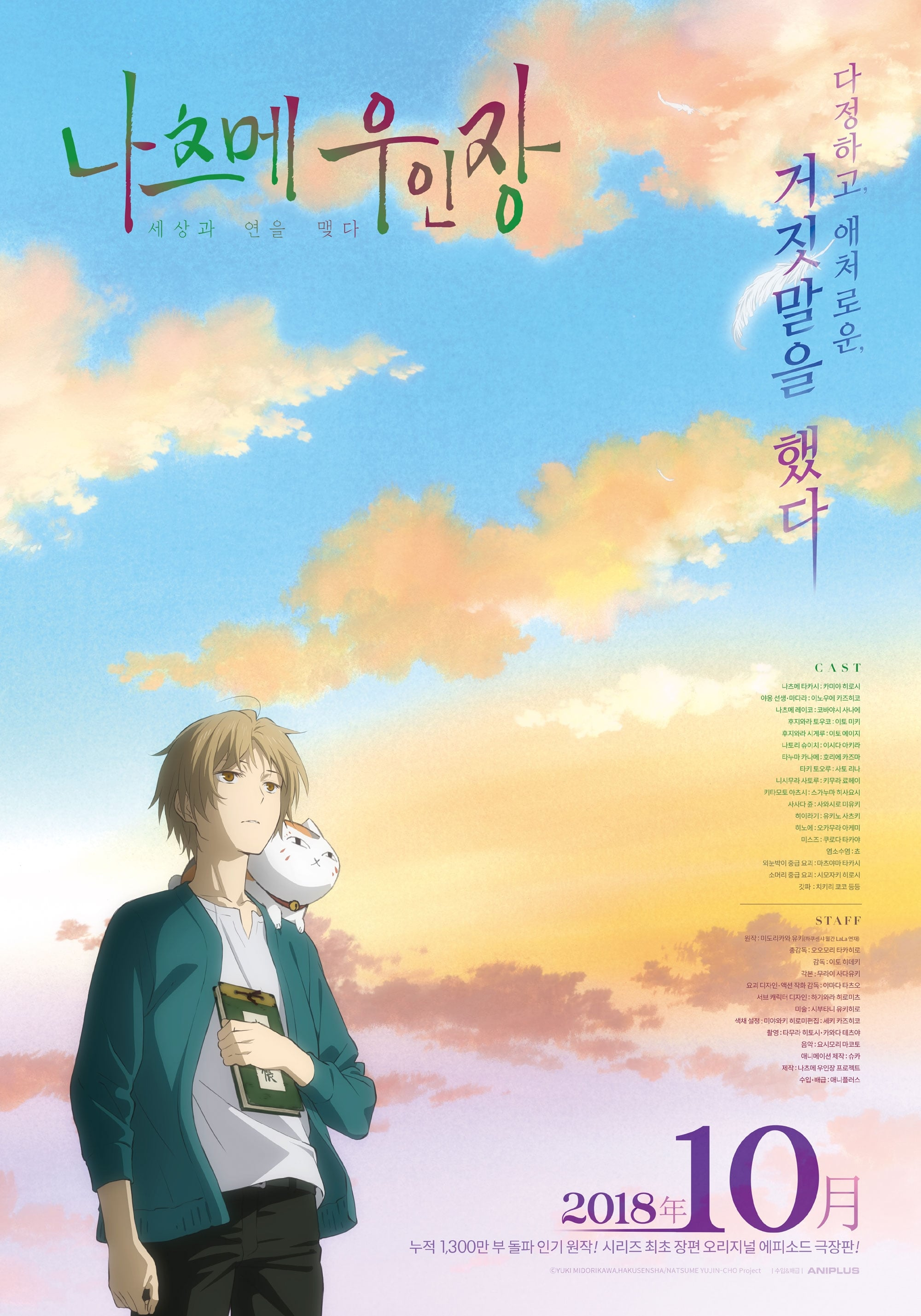 Natsume's Book of Friends The Movie: Tied to the Temporal World (2018)