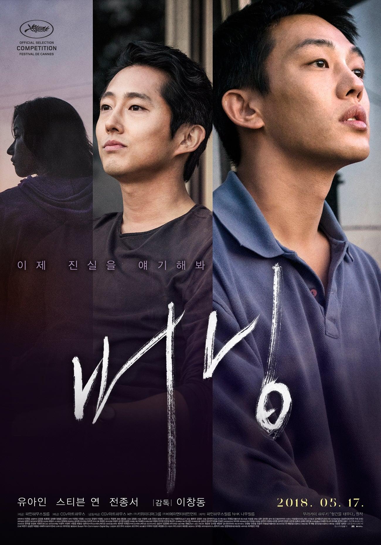 Poster and image movie Film Burning - Burning 2018