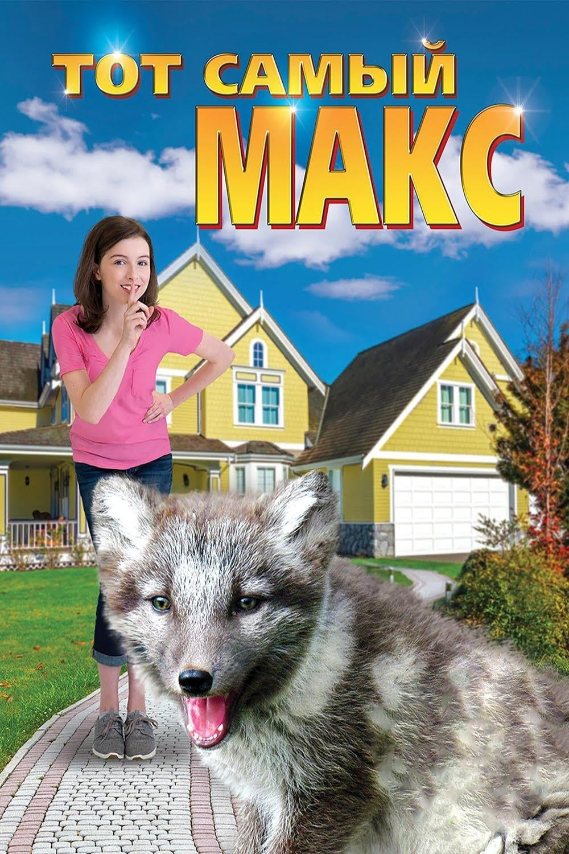 Amanda and the Fox (2018)