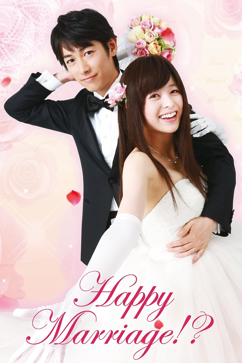 Happy Marriage!? Poster