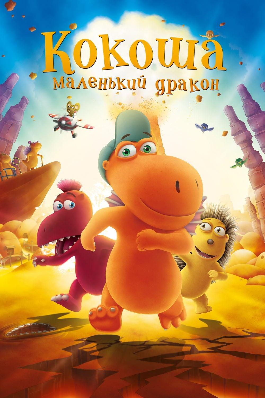 Der Kleine Drache Kokosnuss Film Kostenlos Anschauen