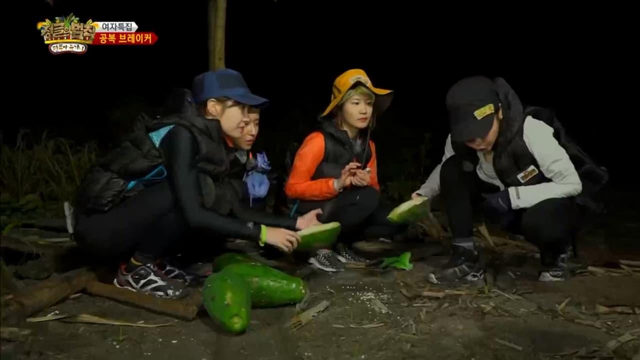 정글의 법칙 Season 1 :Episode 213  Episode 213