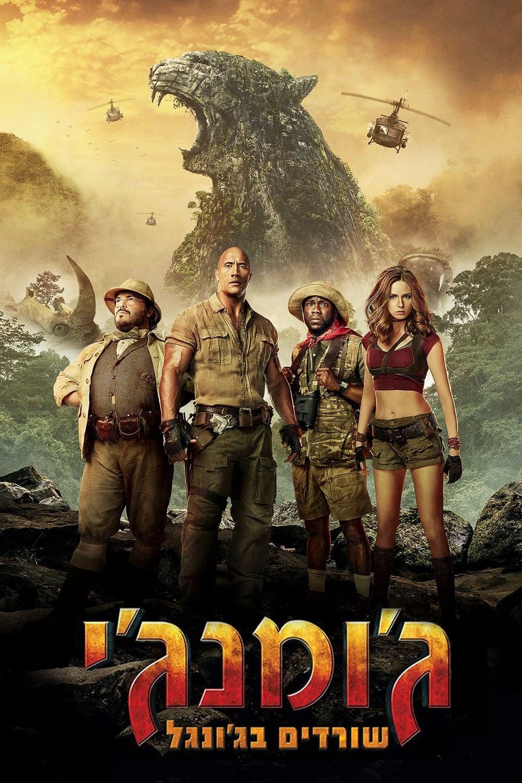 jumanji-welcome-to-the-jungle - Movie House Cinemas