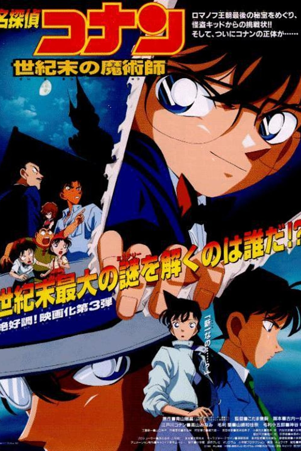 Nonton anime Detective Conan Movie 03: The Last Wizard of the Century Sub Indo