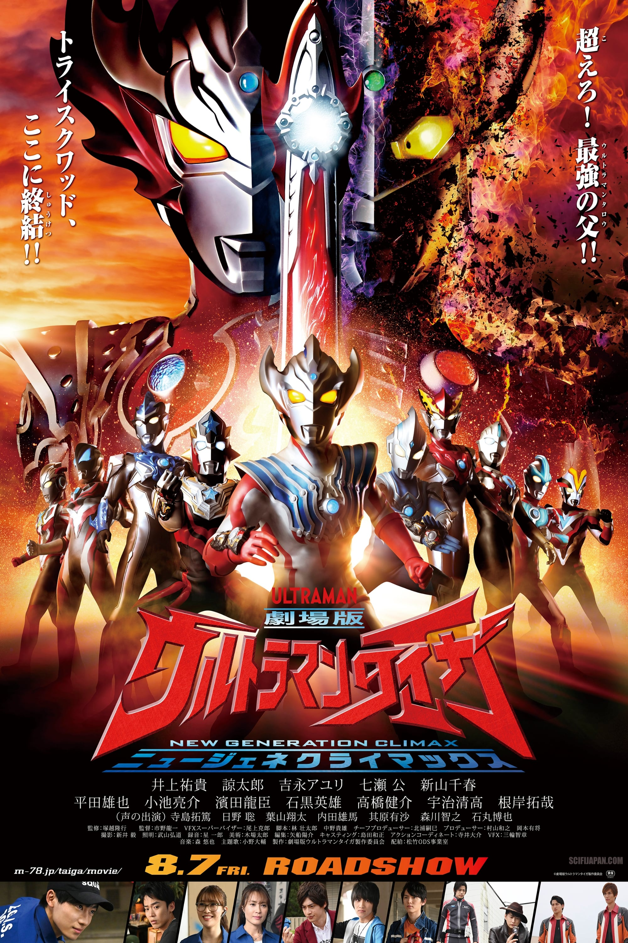 Ultraman Taiga The Movie: New Generation Climax